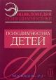 Энциклопедия психодиагностики том 1й. Психодиагностика детей